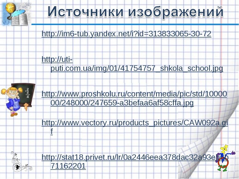 http://im6-tub.yandex.net/i?id=313833065-30-72 http://uti-puti.com.ua/img/01/...