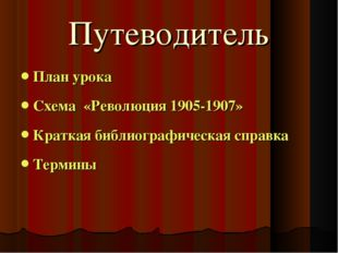 Путеводитель План урока Схема «Революция 1905-1907» Краткая библиографическая
