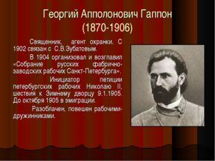 Георгий Апполонович Гаппон (1870-1906) Священник, агент охранки. С 1902 связа