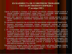 ИЗ МАНИФЕСТА ОБ УСОВЕРШЕНСТВОВАНИИ ГОСУДАРСТВЕННОГО ПОРЯДКА 17 октября 1905 г