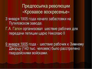 Предпосылка революции «Кровавое воскресенье» 3 января 1905 года начало забаст