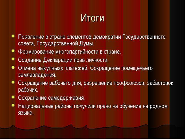 Итоги Появление в стране элементов демократии Государственного совета, Госуда...