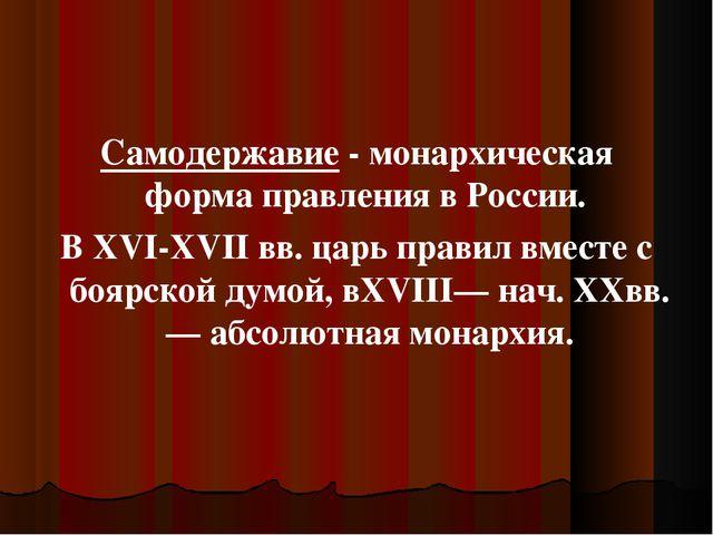 Самодержавие - монархическая форма правления в России. В XVI-XVII вв. царь пр...