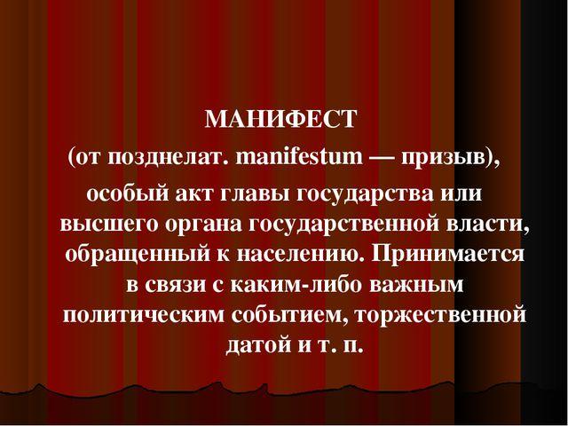 МАНИФЕСТ (от позднелат. manifestum — призыв), особый акт главы государства ил...