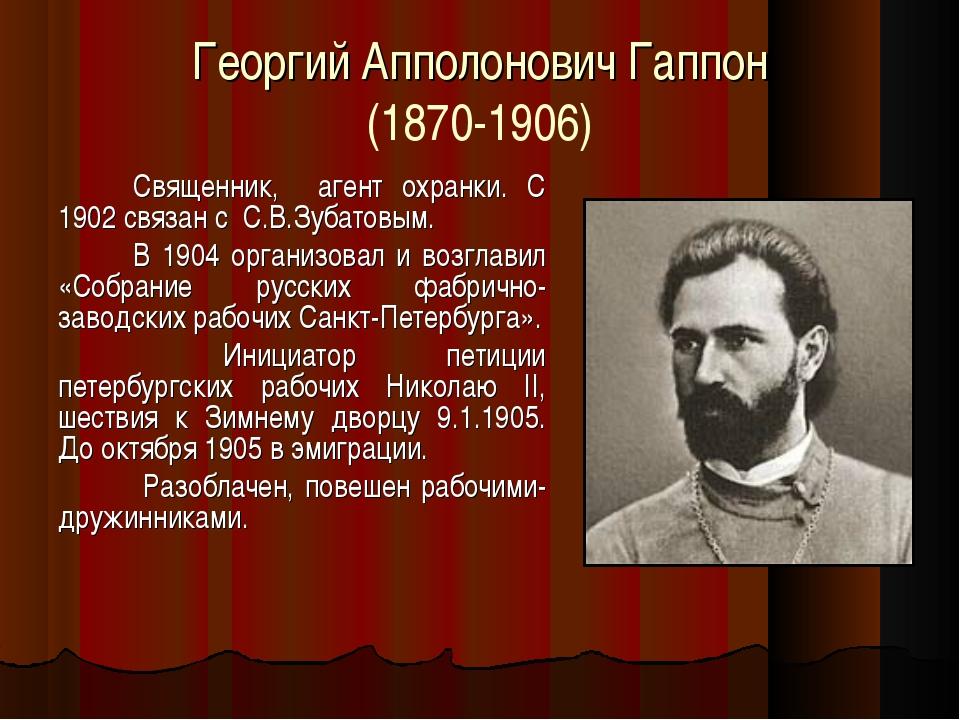 Георгий Апполонович Гаппон (1870-1906) Священник, агент охранки. С 1902 связа...