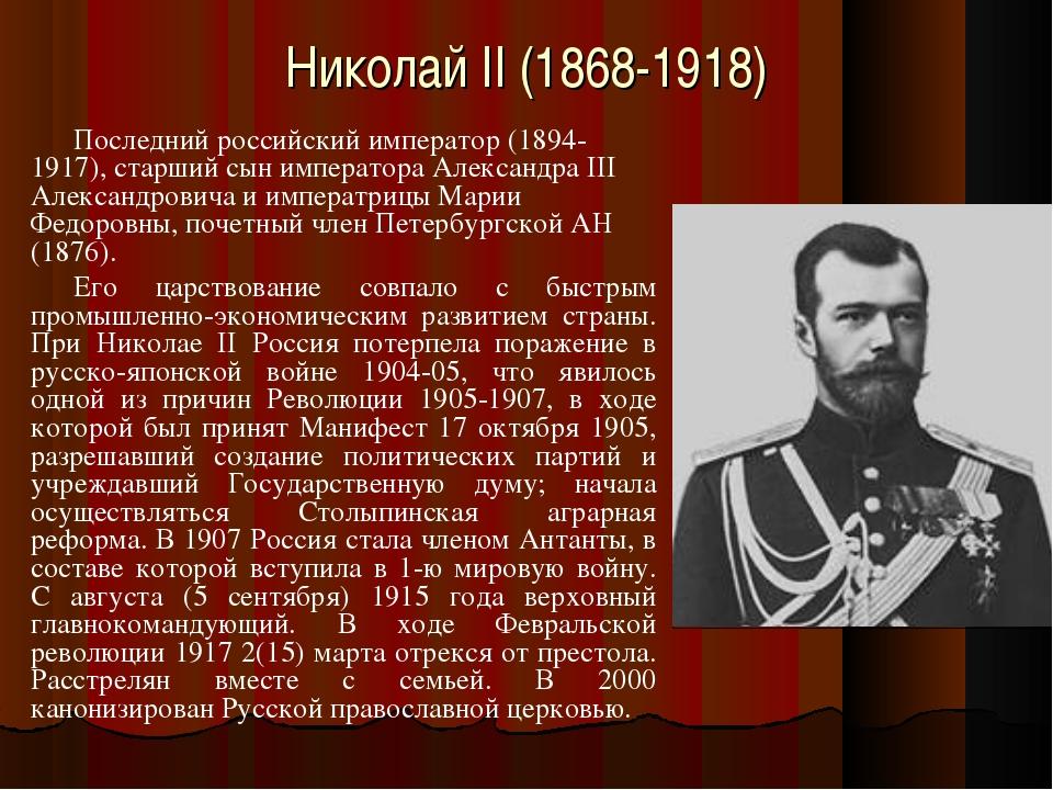 Краткая биография императора Николая 2 Романова