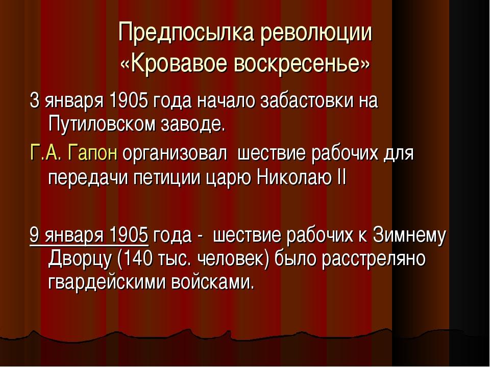 Революция 1905-1907 гг в россии кратко доклад