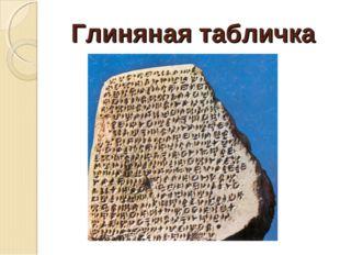 Глиняная табличка