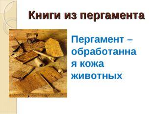 Книги из пергамента Пергамент – обработанная кожа животных