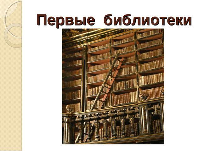 Первые библиотеки