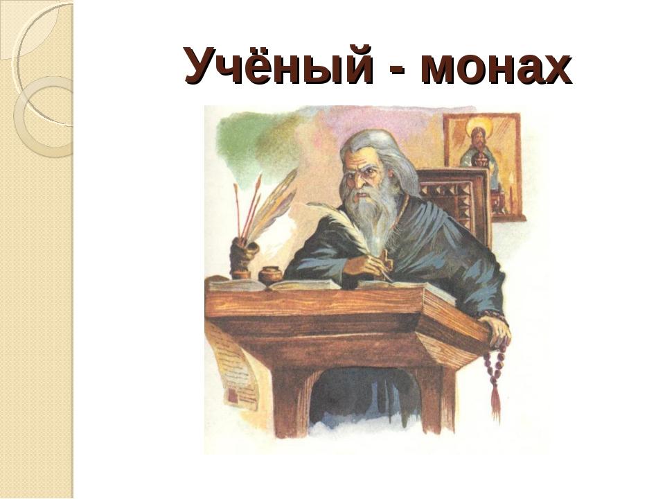 Учёный - монах
