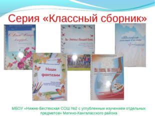 Серия «Классный сборник» МБОУ «Нижне-Бестяхская СОШ №2 с углубленныи изучение