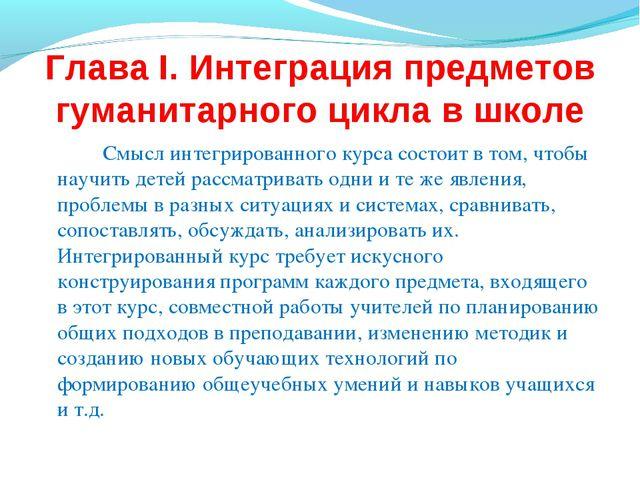 Глава I. Интеграция предметов гуманитарного цикла в школе Смысл интегрирова...