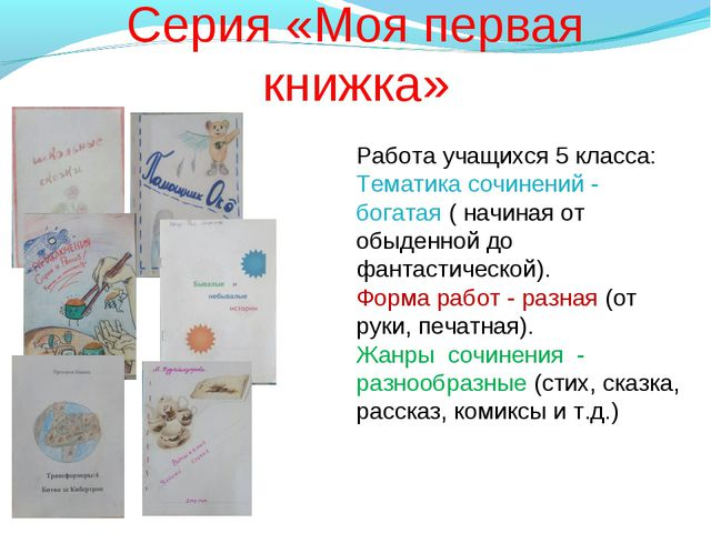 Серия «Моя первая книжка» Работа учащихся 5 класса: Тематика сочинений - бога...