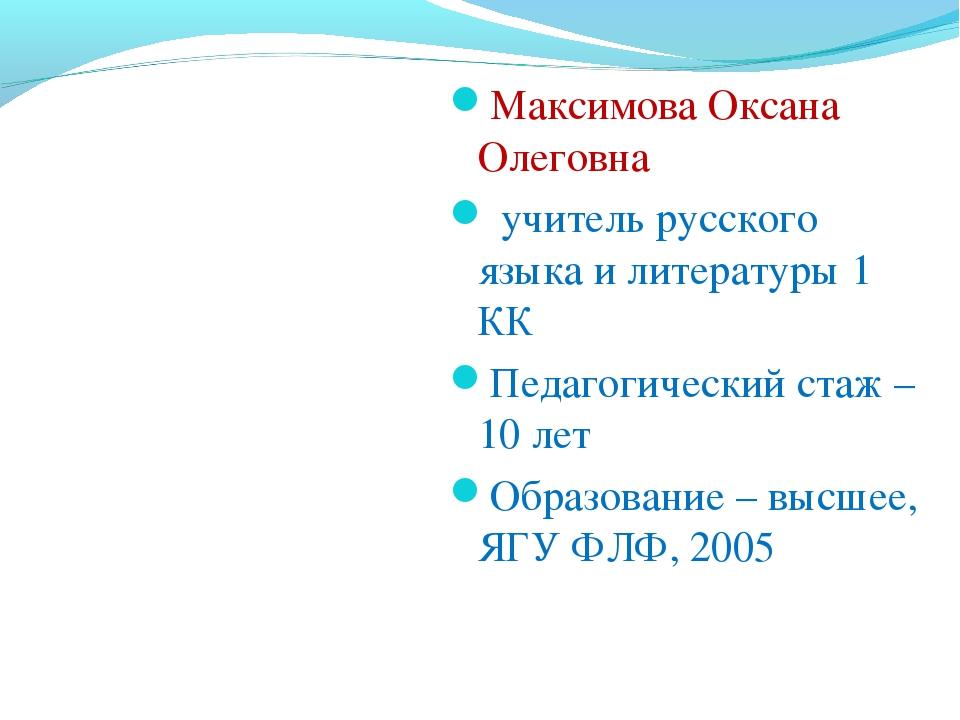 Максимова Оксана Олеговна учитель русского языка и литературы 1 КК Педагогиче...