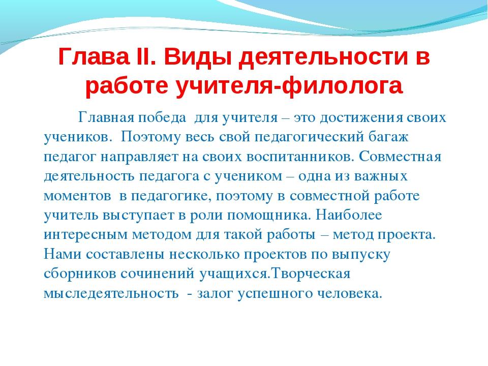 Глава II. Виды деятельности в работе учителя-филолога Главная победа для уч...