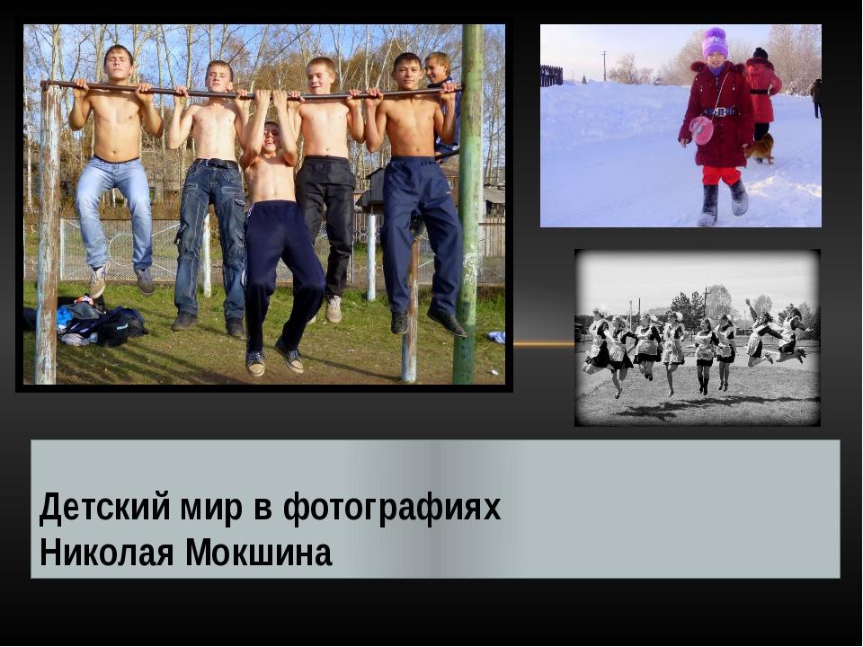 Детский мир в фотографиях Николая Мокшина