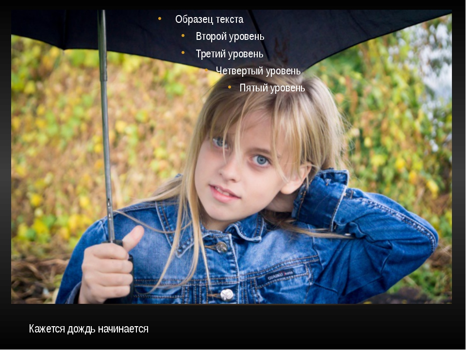 Кажется дождь начинается