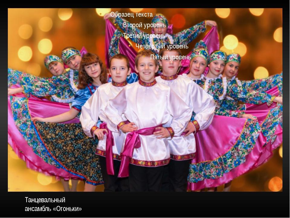 Танцевальный ансамбль «Огоньки»