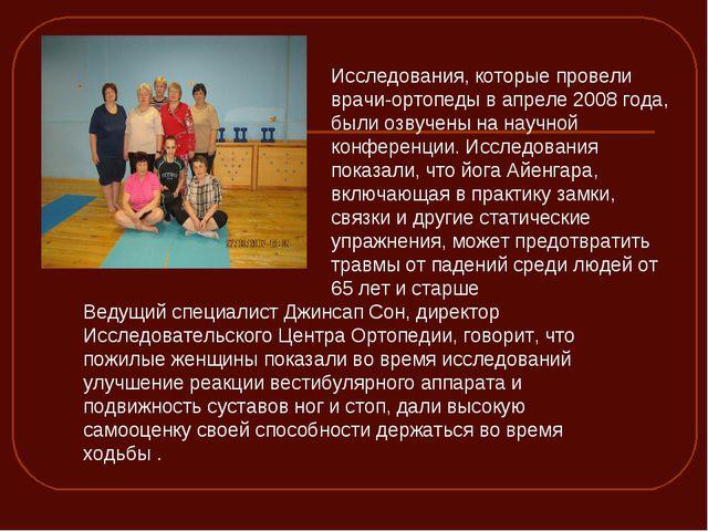 Исследования, которые провели врачи-ортопеды в апреле 2008 года, были озвучен...