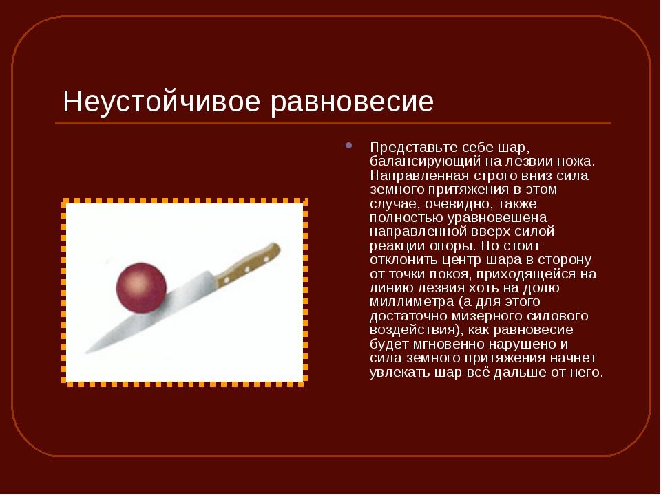 Неустойчивое равновесие Представьте себе шар, балансирующий на лезвии ножа. Н...