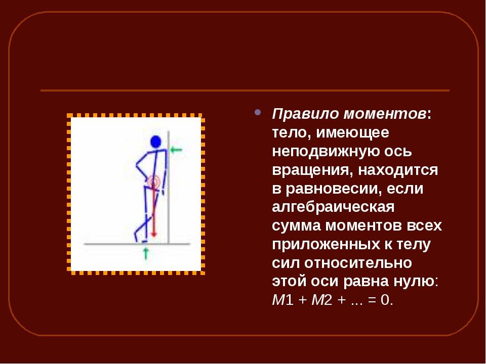 Правило моментов: тело, имеющее неподвижную ось вращения, находится в равнове...