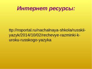 Интернет ресурсы: https://yandex.ru/images/ http://nsportal.ru/nachalnaya-shk