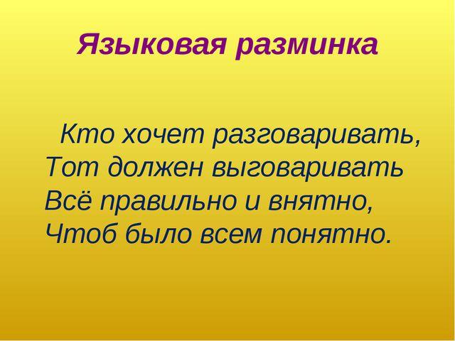 Языковая разминка Кто хочет разговаривать, Тот должен выговаривать Всё правил...