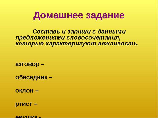 Домашнее задание Составь и запиши с данными предложениями словосочетания, кот...