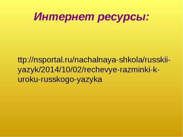 Интернет ресурсы: https://yandex.ru/images/ http://nsportal.ru/nachalnaya-shk...