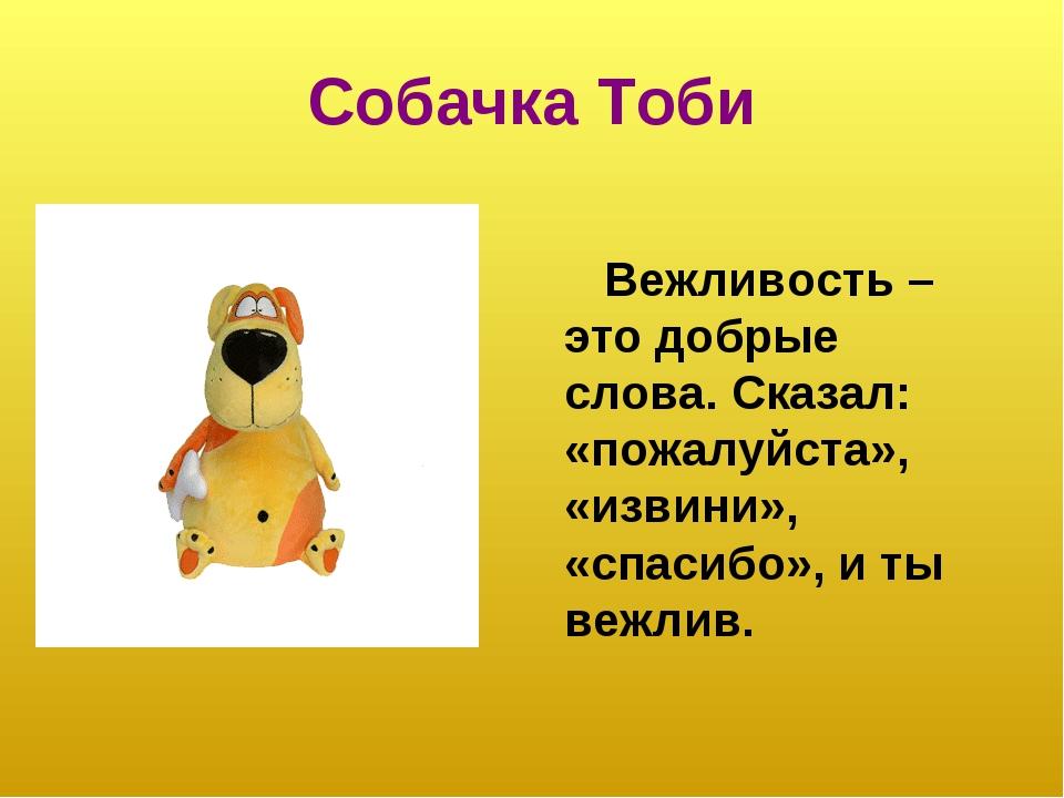 Собачка Тоби Вежливость – это добрые слова. Сказал: «пожалуйста», «извини», «...
