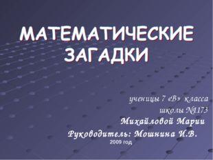ученицы 7 «В» класса школы №1173 Михайловой Марии Руководитель: Мошнина И.В.