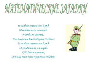10 солдат строились в ряд, 10 солдат шли на парад.  9/10 было усатых,