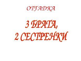 ОТГАДКА