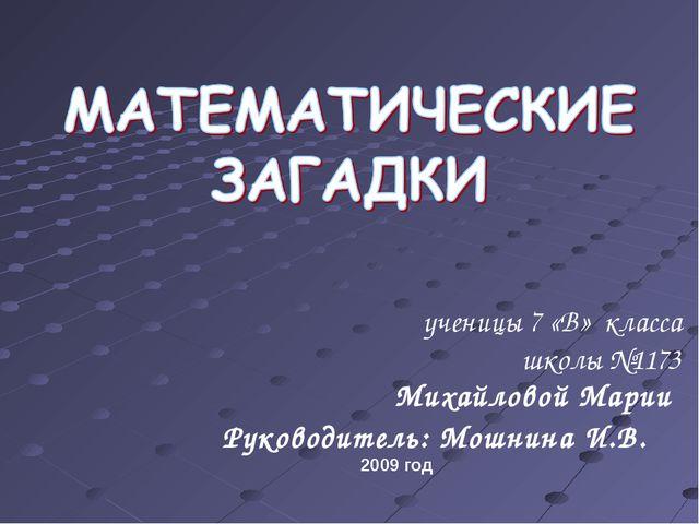 ученицы 7 «В» класса школы №1173 Михайловой Марии Руководитель: Мошнина И.В....