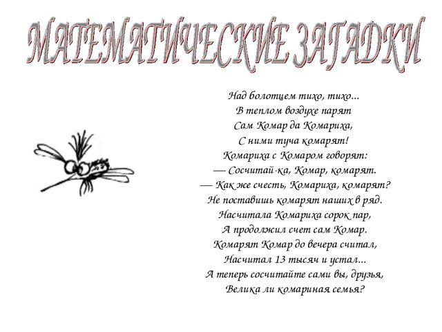 Над болотцем тихо, тихо... В теплом воздухе парят Сам Комар да Комариха, С н...