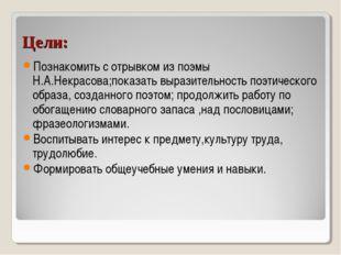 Цели: Познакомить с отрывком из поэмы Н.А.Некрасова;показать выразительность