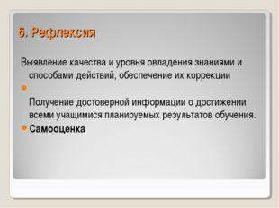 6. Рефлексия Выявление качества и уровня овладения знаниями и способами дейст