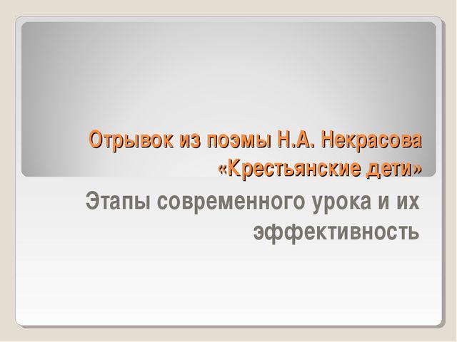 Отрывок из поэмы Н.А. Некрасова «Крестьянские дети» Этапы современного урока...