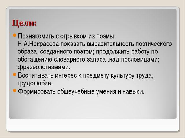 Цели: Познакомить с отрывком из поэмы Н.А.Некрасова;показать выразительность...
