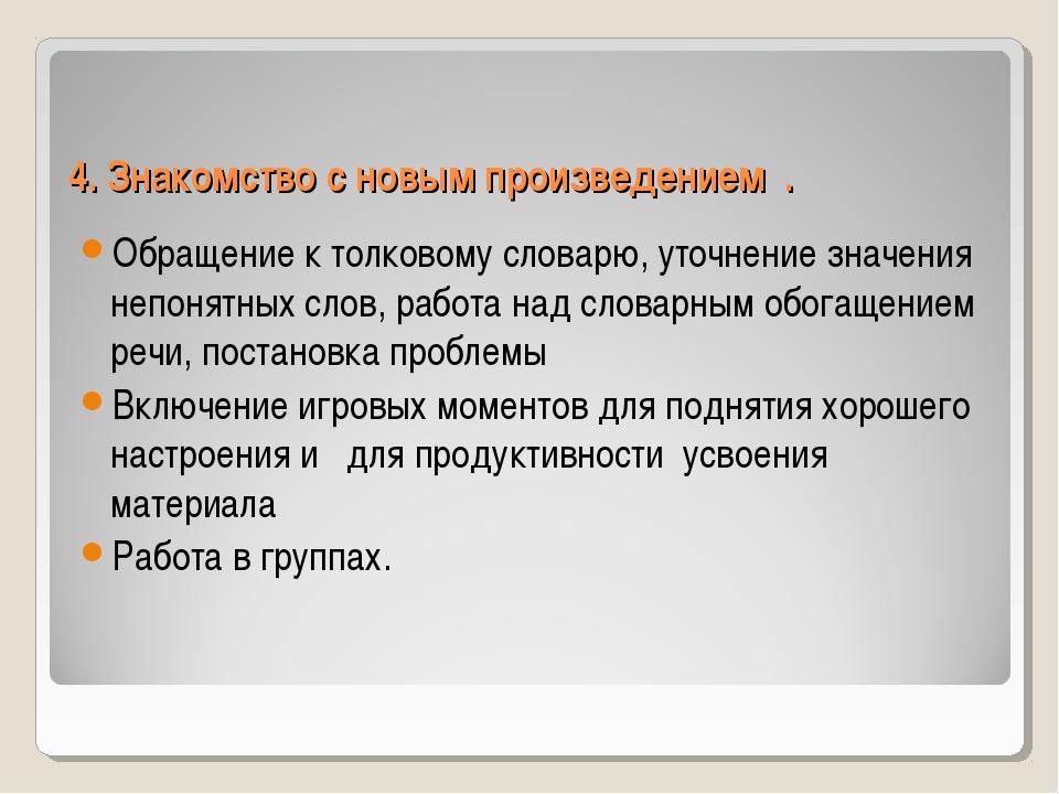 4. Знакомство с новым произведением . Обращение к толковому словарю, уточнени...