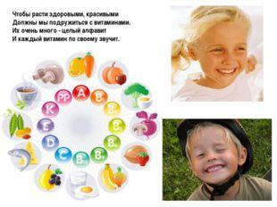 Чтобы расти здоровыми, красивыми Должны мы подружиться с витаминами. Их очень