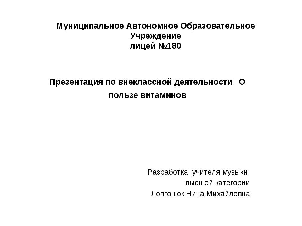 Муниципальное Автономное Образовательное Учреждение лицей №180 Презентация по...