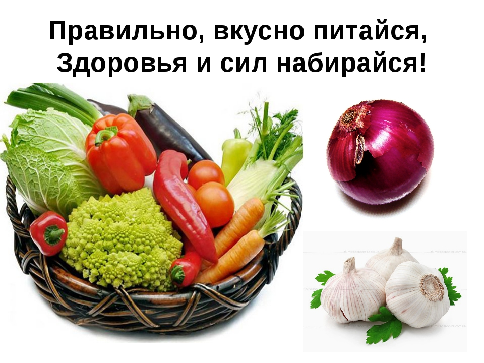 Правильно, вкусно питайся, Здоровья и сил набирайся!