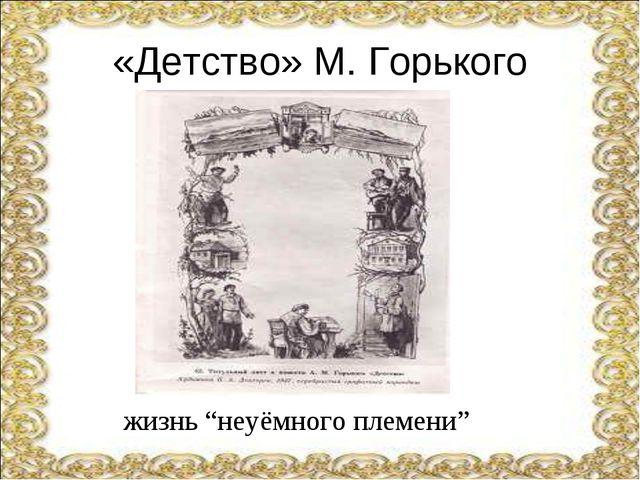 """«Детство» М. Горького жизнь """"неуёмного племени"""""""