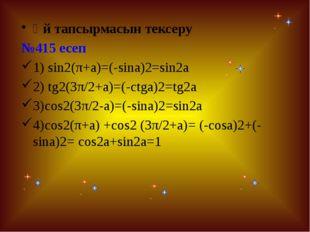 Үй тапсырмасын тексеру №415 есеп 1) sin2(π+a)=(-sina)2=sin2a 2) tg2(3π/2+a)=(
