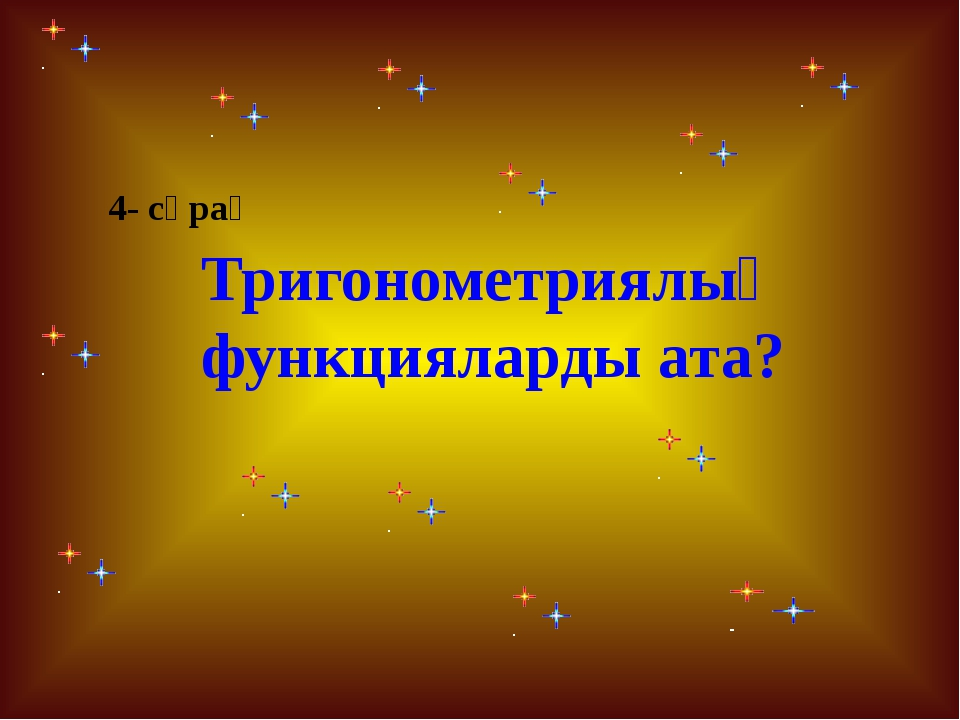 4- сұрақ Тригонометриялық функцияларды ата?