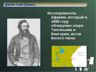 Исследователь Африки, который в 1858 году обнаружил озера Танганьика и Виктор