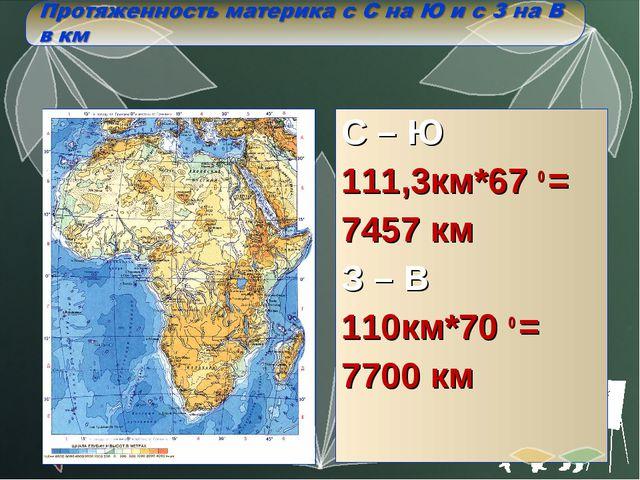 С – Ю 111,3км*67 о = 7457 км З – В 110км*70 о = 7700 км