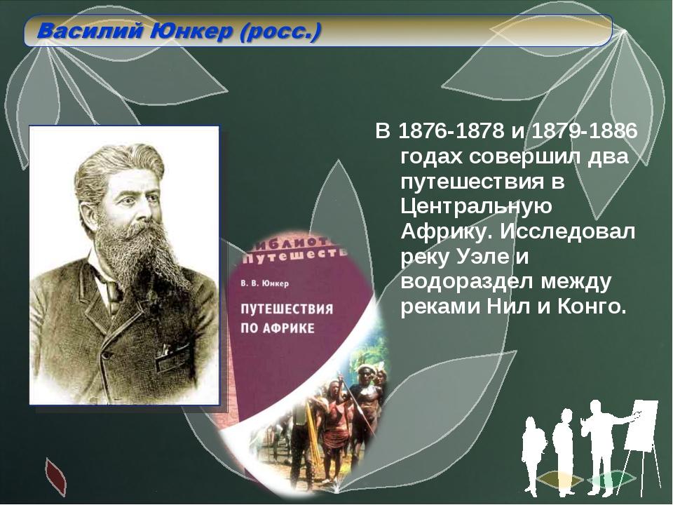 В 1876-1878 и 1879-1886 годах совершил два путешествия в Центральную Африку....